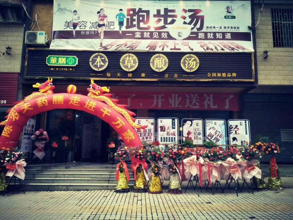 中国养生馆加盟行业引领品牌! 第1张