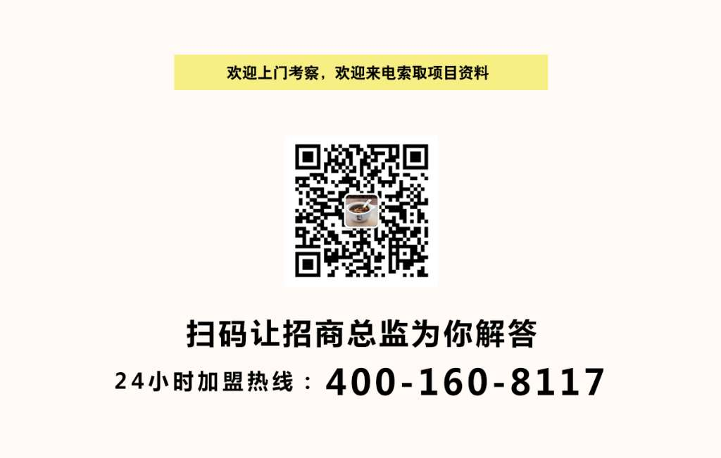 中国养生馆加盟行业引领品牌! 第4张