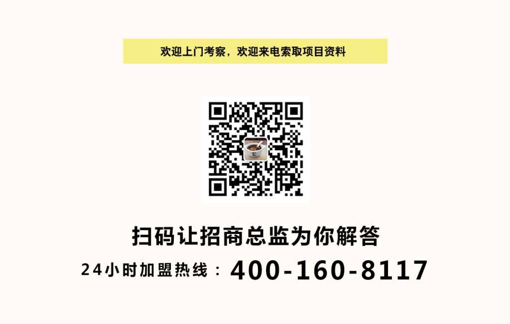 中医食疗成创业首选! 第3张