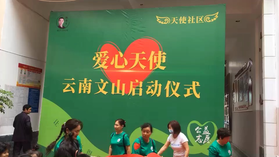 陈农夫云南天使社区开幕仪式,共同建设《天使社区》 第1张