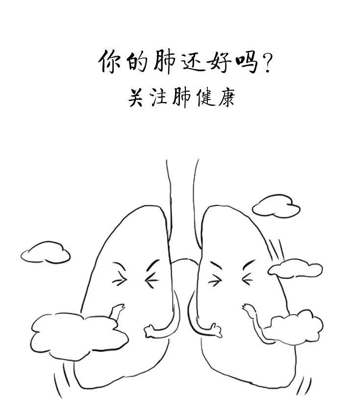 你的肺还好吗?关注肺健康 第14张