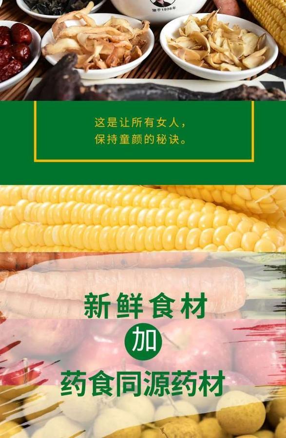 陈农夫玉肌养颜汤新品上市,只需9.9元,限五十名 第2张
