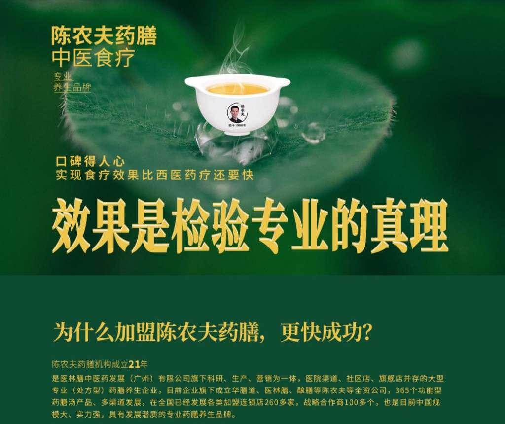 中医食疗——高血压等慢性病防治的可行之道 第3张