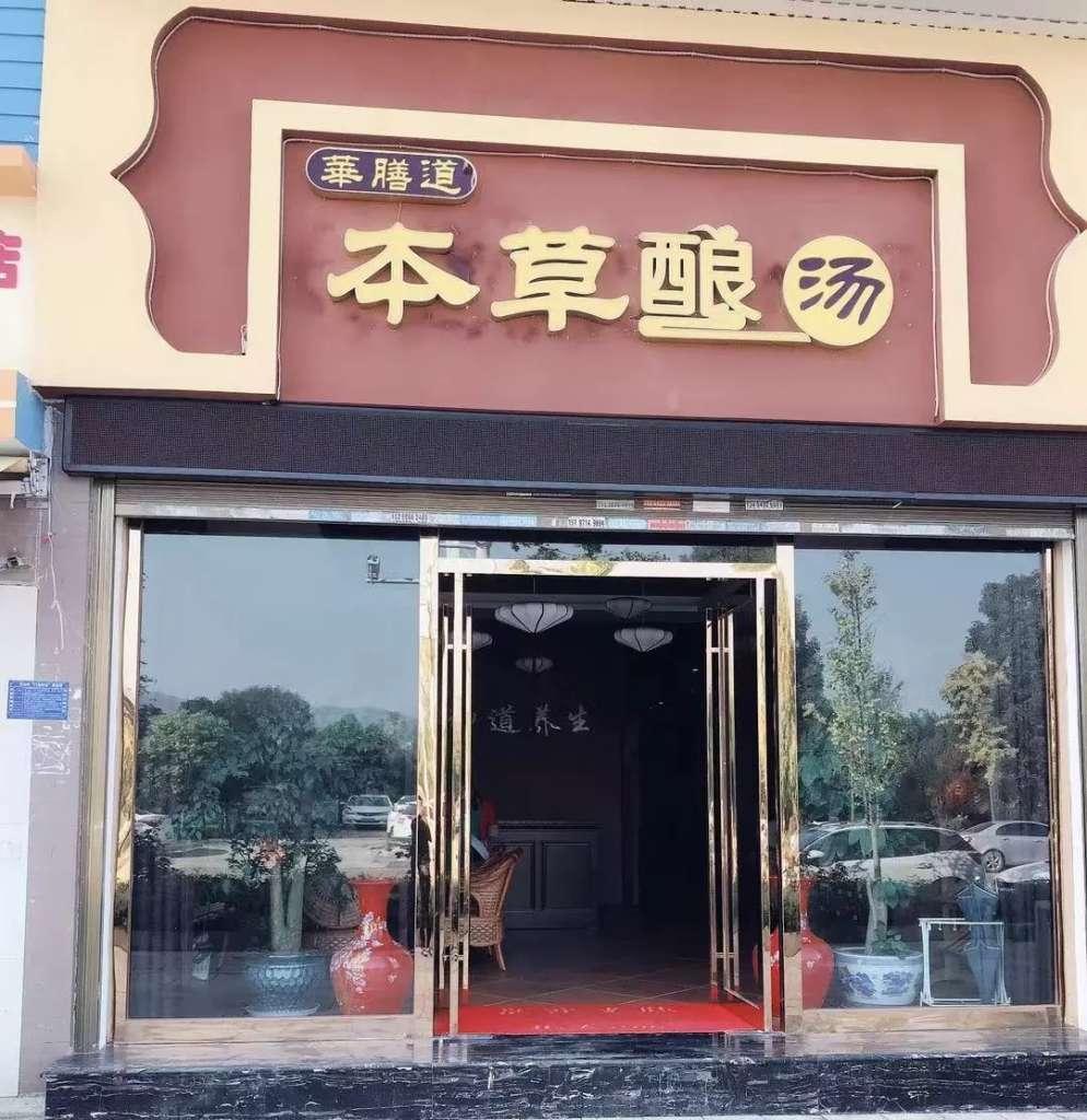 加盟食疗养生,陈农夫养生馆口碑好品牌值得信赖! 第1张