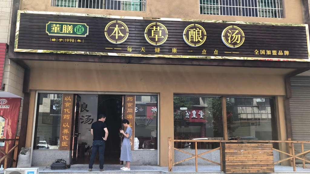 当发现陈农夫药膳馆开遍全国的时候你已经晚了! 第2张
