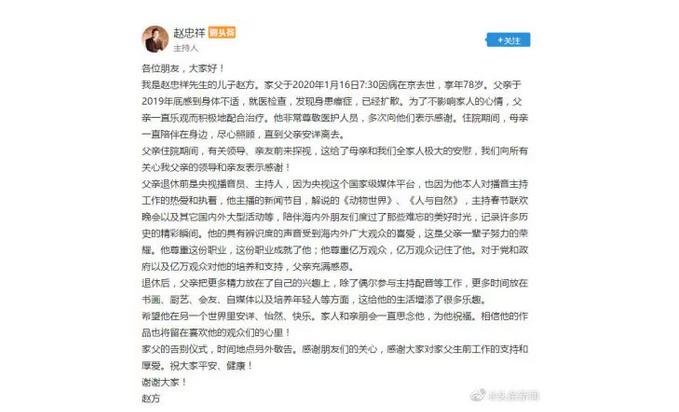 赵忠祥患癌去世!5种高发癌的早期预警信号,为自己、为家人看一眼 第1张